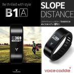 ボイスキャディ B1A 高機能リストバンド型 スタイリッシュスロープ距離測定器 GPSゴルフナビ Voice Caddie B1A tpup 数量限定/特別価格 送料無料 即納