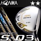 即納 在庫限りの特別価格 HONMA 本間ゴルフ ベレス S-03 フェアウェイウッド 2014 2Sグレード シャフト:ARMRQ8 カーボン ka