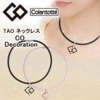 コラントッテ TAO ネックレス CO デコレーション スワロフスキー使用 男女兼用 数量限定/特別価格