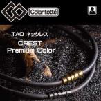 【選べる無料ラッピング】送料無料 コラントッテ TAO ネックレス  クレスト プレミアム カラー tpup