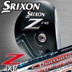 スリクソン Z F45 フェアウェイウッド 2014 シャフト:ツアーAD MJ6、クロカゲXT60 カスタム tpup ダンロップ 日本正規品 数量限定/特別価格 送料無料 即納