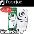 ネコポス対応 レフティ フットジョイ ウェザーソフ FGWF5LH ゴルフグローブ (左利き/右手用) 2015モデル