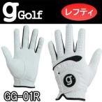 レフティ ジーゴルフ GG-01R gグローブ ゴルフグローブ (左利き/右手用) gGolf  2016モデル