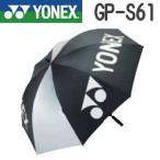 ヨネックス GP-S61 アンブレラ 日傘/雨傘兼用 カサ YONEX 2016