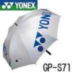 ヨネックス GP-S71 プロモデル パラソル YONEX 日傘 雨傘 兼用 2017
