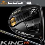 コブラ キング KING F6 ドライバー2016 シャフト:フジクラ社製 Cobra Speeder カーボン 日本正規品 数量限定/特別価格 即納
