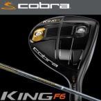 コブラ キング KING F6 フェアウェイウッド 2016 シャフト:フジクラ社製 Cobra Speeder カーボン 日本正規品 数量限定/特別価格 即納 送料無料