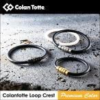 コラントッテ ループ クレスト プレミアムカラー Colantotte tpup 送料無料