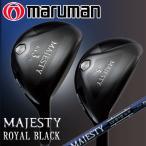 MARUMAN マルマン MAJESTY Royal BLACK マジェスティ ロイヤル ブラック ユーティリティフェアウェイウッド ユーティリティ