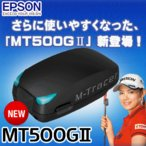 エプソン M-Tracer For Golf MT500GII