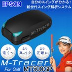エプソン M-Tracer For Golf MT500GP