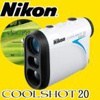 ニコン クールショット 20 携帯型レーザー距離計 COOLSHOT20 NIKON