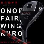 送料無料 即納 ONOFF オノフ フェアウェイ ウィングス ユーティリティ 2015 シャフト:SMOOTH KICK MP-715I カーボン  数量限定/特別価格
