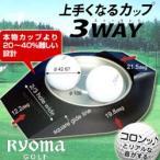 Ryoma golf(リョーマ ゴルフ) パター練習機 上手くなるカップ3WAY
