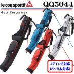 ルコック QQ5044 セルフクラブケース 47インチ対応(5〜6本収納) 日本正規品 le coq