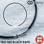 コラントッテ TAO ネックレス RAFFI ブラック 磁気ネックレス