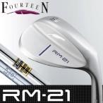 フォーティーン RM-21 ウェッジ ニッケルクロム シャフト:N.S.PRO 950GH HT、 ダイナミックゴールド スチール  2014 数量限定/特別価格  即納