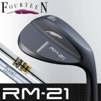 フォーティーン RM-21 ウェッジ ノーメッキ黒染め シャフト:N.S.PRO 950GH HT、 ダイナミックゴールド スチール  2014 数量限定/特別価格 即納