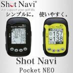 ショットナビ ポケット ネオ GPS機能付 距離計測器 ゴルフナビ Shot Navi POKET neo