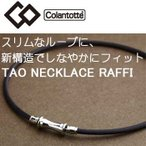 【オマケ付】【送料無料】【選べる無料ラッピング】コラントッテ Tao ネックレス RAFFI ラフィ tpup