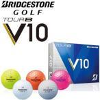 ブリヂストン ツアーB V10 ゴルフボール 2016 1ダース(12球入) BRIDGESTONE TOURB V10   数量限定/特別価格 即納
