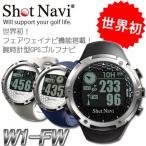 ショットナビ W1-FW 腕時計型GPS ゴルフナビ Shot Navi