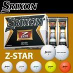 ダンロップ NEW SRIXON スリクソン Z-STAR ゴルフ ボール 2015 1ダース(12球入り) 日本正規品 数量限定/特別価格 ボール祭