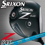 ダンロップ スリクソン Z545 ドライバー 2014 シャフト:RX-45 カーボン 日本仕様 数量限定/特別価格
