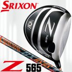 ダンロップ スリクソン Z565 ドライバー 2016 シャフト:SRIXON RX カーボン DUNLOP SRIXON 日本正規品 数量限定/特別価格 送料無料 即納