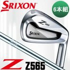 ダンロップ スリクソン NEW Z シリーズ Z565 アイアン 6本組(#5〜9、PW) シャフト:N.S.PRO 980GH DST スチール DUNLOP SRIXON 2016