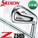 ダンロップ スリクソン NEW Z シリーズ Z565 アイアン 6本組(#5〜9、PW) シャフト:N.S.PRO 980GH DST スチール SRIXON 2016 受注生産