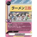 フルアヘッドで買える「バディファイト/S-UB-C02/0024 ニンニクどうします?【レア】」の画像です。価格は50円になります。