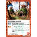 フルアヘッドで買える「バトルスピリッツ/SD19-011 狩る者の集落 U」の画像です。価格は50円になります。