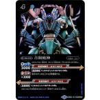 バトルスピリッツ/BS36-065青銅魔神R