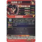 スーパードラゴンボールヒーローズ/UM8-071 孫悟飯:GT UR