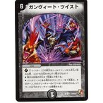 デュエルマスターズ/DMD-02/8/UC/ガンヴィート・ツイスト