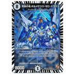 デュエルマスターズ/DMX-13/2/真実の名 ボルメテウス・ゼロ・ドラゴン