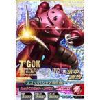 ガンダムトライエイジ/第5弾/05-014 ズゴック (シャア専用機) PR