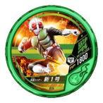 仮面ライダー ブットバソウル/DISC-026 仮面ライダー新1号 R1
