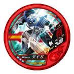 仮面ライダー ブットバソウル/DISC-116 仮面ライダータイガ R2