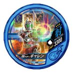仮面ライダー ブットバソウル/DISC-185 仮面ライダーギャレン R3