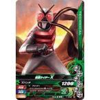 ガンバライジング/1-040 仮面ライダーX (エックス) N