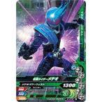 ガンバライジング/2-018 仮面ライダーメテオ N