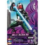 ガンバライジング 4-045 仮面ライダーBLACK RX R