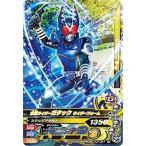 ガンバライジング/K2-021 仮面ライダーガタック ライダーフォーム R