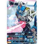 ガンバライジング/K2-026 仮面ライダーサガ R