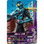 ガンバライジング/K2-048 仮面ライダー3号 N