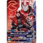 ガンバライジング/K4-068 仮面ライダーゴースト ドライブ魂 CP