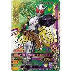 ガンバライジング/K6-063 仮面ライダーW サイクロンジョーカーエクストリーム CP