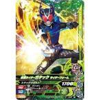 ガンバライジング/G1-028 仮面ライダーガタック ライダーフォーム R
